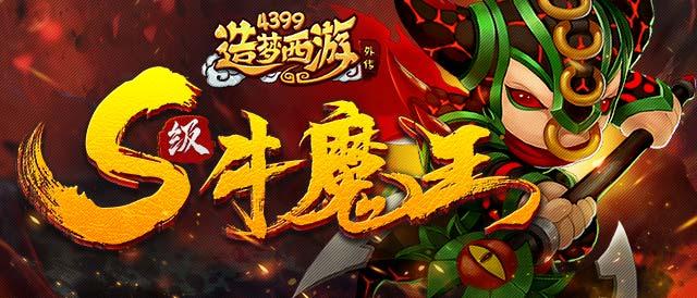 造梦西游外传V3.4.5版本更新公告 牛魔王参战坠龙之地