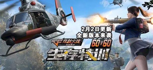CF手游新版本60v60