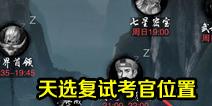 一梦江湖天选试题答案大全