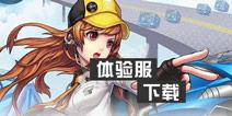 QQ飞车手游体验服开放下载 体验服下载安装流程