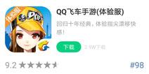 QQ飞车手游体验服下载已开放 提前体验S级车极速狂飙