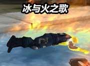 生死狙击游戏截图-冰与火之歌