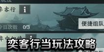 一梦江湖手游奕客怎么玩 一梦江湖奕客行当玩法攻略