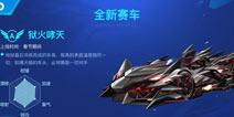 QQ飞车手游新车新衣炫目登场 新春版更新来袭