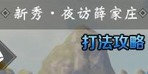 楚留香手游新秀・薛家庄