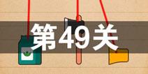 史上最囧游戏4第四十九关怎么过 第49关图文攻略
