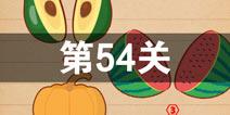 史上最囧游戏4第五十四关怎么过 第54关图文攻略