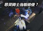 生死狙击游戏截图-恶灵骑士当板砖