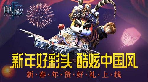 新年大惊喜!《自由之战2》新春年货好礼上线