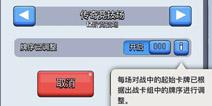 皇室战争2月14日新增:友谊战调整起手卡序功能