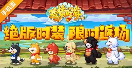 《造梦西游OL》新春活动第二波 绝版时装限时返场
