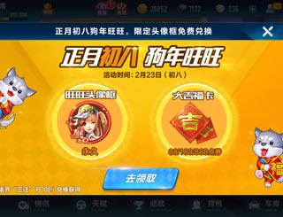 QQ飞车手游正月初八狗年旺旺活动精彩开启
