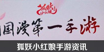 狐妖小红娘手游资讯 2018年3月即将开启首次测试