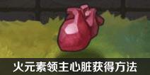 不思议迷宫火元素领主心脏怎么得 遗落圣坛火元素领主心脏获得方法