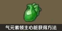 不思议迷宫气元素领主心脏怎么得 遗落圣坛气元素领主心脏获得方法
