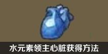 不思议迷宫水元素领主心脏怎么得 遗落圣坛水元素领主心脏获得方法