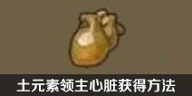 不思议迷宫土元素领主心脏怎么得 遗落圣坛土元素领主心脏获得方法
