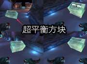 生死狙击游戏截图-超级平衡的方块