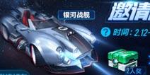 QQ飞车手游银河战舰怎么得 A级车银河战舰获得方法