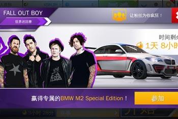 狂野飙车8携手Fall Out Boy全新热门专辑《MANIA》开启