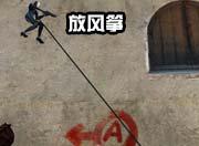 生死狙击游戏截图-放风筝