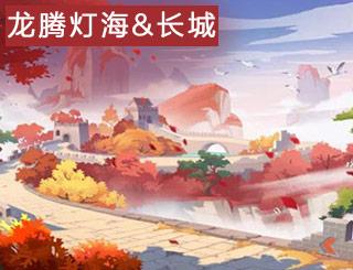 QQ飞车手游新赛道龙腾灯海&长城即将上线