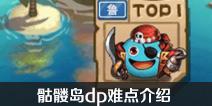 不思议迷宫骷髅岛dp怎么完成 骷髅岛dp难点介绍