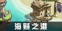 不思议迷宫海贼之港dp怎么完成 海贼之港dp难点介绍