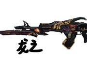 生死狙击AK47魔神