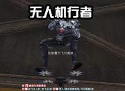 生死狙击游戏截图-踩在无人机上的男人