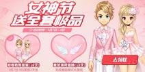 QQ飞车手游女神节活动 送全套极品时装