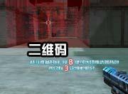 生死狙击游戏截图-二维码