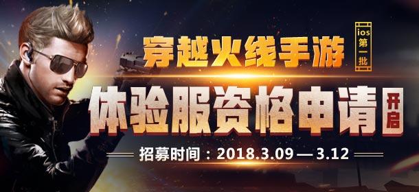 CF手游ios体验服首次开放申请