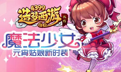造梦西游外传V3.4.9版本更新公告 星之守护魔法少女华丽登场