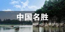 旅行青蛙中国名胜图片 中国版或将成为现实