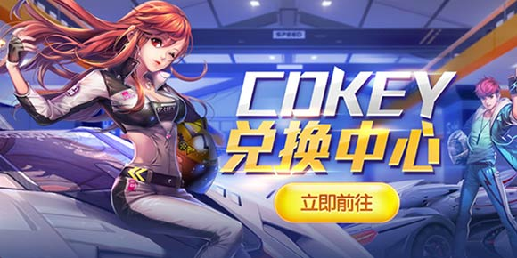 QQ飞车手游CDK怎么兑换 CDK在哪里兑换