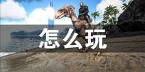 方舟生存进化手机版怎么玩  方舟生存进化手机版玩法介绍