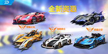 QQ飞车手游S3赛季新车曝光 众多酷炫赛车即将登场
