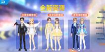 QQ飞车手游S3赛季新服饰曝光 情侣套装成主流