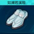 QQ飞车手游如澜若溪鞋