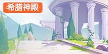 QQ飞车手游希腊神殿跑法技巧 新赛道希腊神殿曝光