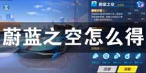 QQ飞车手游蔚蓝之空怎么得 如何获得B级车蔚蓝之空