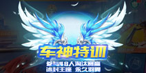 QQ飞车手游冰封王座翅膀怎么得 怎么获得冰封王座