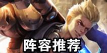 王者荣耀新英雄狂铁阵容搭配 狂铁阵容推荐