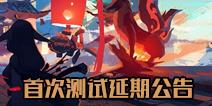 狐妖小红娘手游首次测试延期公告