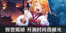 狐妖小红娘手游最新开测时间爆料 研发团队的探营揭秘