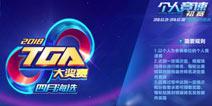 QQ飞车手游体验服更新 TGA大奖赛四月海选现已开启