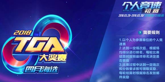 QQ飞车手游TGA大奖赛即将到来 全新赛事点燃夏日激情