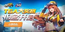 QQ飞车手游TGA大奖赛完美收官 四月海选即将开始