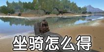 方舟生存进化坐骑怎么得 恐龙怎么乘骑